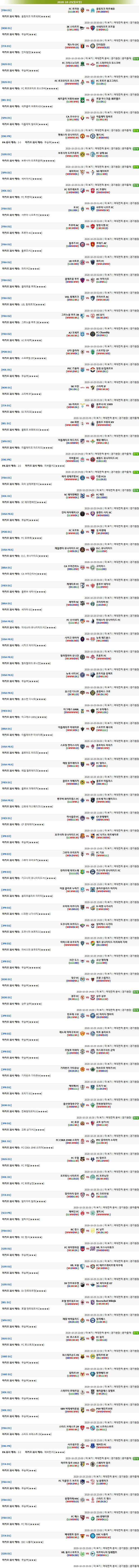 [해외축구분석픽] 10월 25일 마카오예측 경기분석픽 해외축구중계 무료중계
