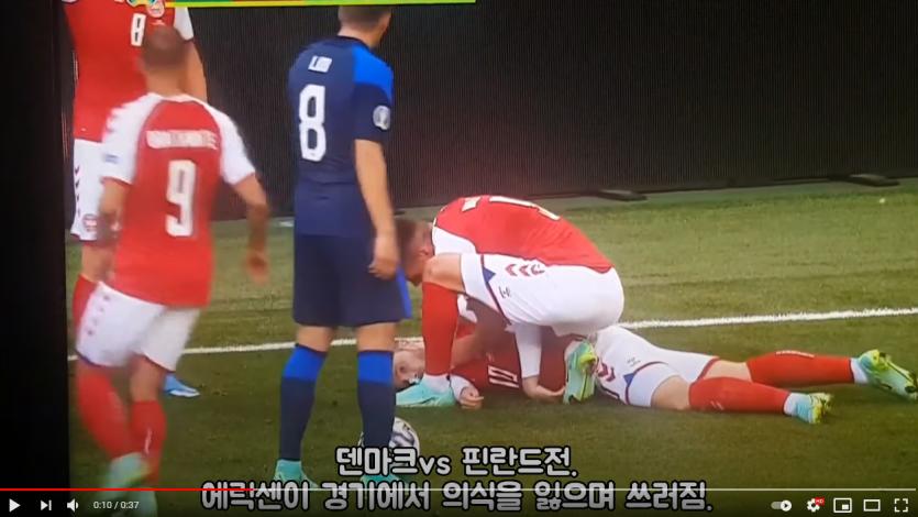 덴마크  VS 필란드 경기중단 에릭센, 경기 중 기절로 심폐소생술…경기 중단 결정