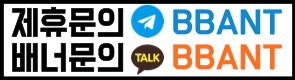 제휴,배너문의 텔레그램BBANT