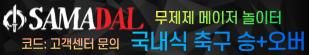사마달 SAMADAL 먹튀검증 도메인 가입코드